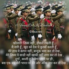 Army Women Quotes, Indian Army Quotes, Military Quotes, Military Girl, Motivational Picture Quotes, New Quotes, Girl Quotes, Woman Quotes, Inspirational Quotes