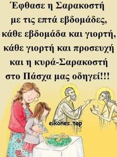 Orthodox Easter, Greek Easter, Preschool Education, Greek Quotes, Kirchen, Lent, Believe, Religion, Funny Quotes