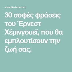 Greek Quotes, Good To Know, Wise Words, Philosophy, Quotations, Sayings, Health, Life, Facebook