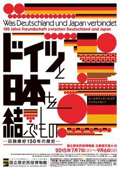 """""""Was Deutschland und Japan verbindet - 150 Jahre Freundschaft zwischen Deutschland und Japan"""" Poster vor NATIONAL MUSEUM OF JAPANESE HISTORY.  企画展『ドイツと日本を結ぶもの ─日独修好150年の歴史─ 』国立歴史民族博物館ポスター. 2015"""