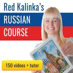 Learn Russian for 1 euro/day: Course with 150 videos + tutor Improve Your Vocabulary, Vocabulary List, Grammar And Vocabulary, How To Speak Russian, Learn Russian, Learning Methods, Learning Time, Russian Video, The Last Lecture