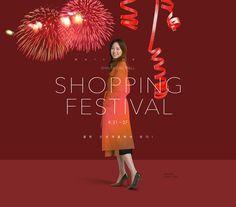쿨한 신세계몰에서 쏜다! Event Banner, Mo Design, Event Page, End Of Year, Email Templates, Sale Poster, Chinese New Year, Pop Up, Promotion