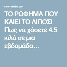 ΤΟ ΡΟΦΗΜΑ ΠΟΥ ΚΑΙΕΙ ΤΟ ΛΙΠΟΣ! Πως να χάσετε 4,5 κιλά σε μια εβδομάδα… Healthy Detox, Healthy Tips, Healthy Food, Healthy Eating, Herbal Remedies, Natural Remedies, Fitness Diet, Health Fitness, The Kitchen Food Network