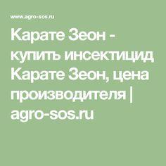 Карате Зеон - купить инсектицид Карате Зеон, цена производителя | agro-sos.ru