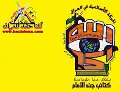 Bilderesultat for الحشد الشعبي خط احمر