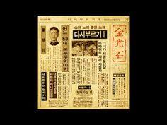 ▶ 김광석 다시부르기 2(1995)[Full album] - YouTube