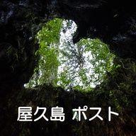 世界自然遺産・屋久島在住のジャーナリストが責任編集。朝日新聞鹿児島版の記事を中心に独自取材の記事も配信しています。情報提供は屋久島ポスト編集部(yakushima.post@gmail.com)へ。