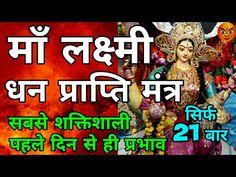 माँ लक्ष्मी धन प्राप्ति मंत्र - पहले दिन से ही प्रभाव | Maa Ka Ashirwad - YouTube Old Coins For Sale, Sell Old Coins, Hindu Quotes, Success Mantra, Home Health Remedies, Goddess Lakshmi, Comic Books, Comics, Videos