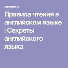 Правила чтения в английском языке | Секреты английского языка
