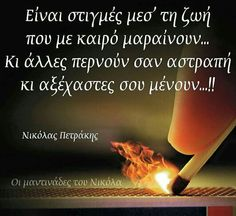 Greek Quotes, Good Night, Life Lessons, Poems, Mindfulness, Letters, Thoughts, Nighty Night, Life Lesson Quotes