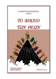 Το βιβλίο των θεών Greek Language, Greek Mythology, School Projects, Kindergarten, Classroom, Teaching, History, Books, Therapy