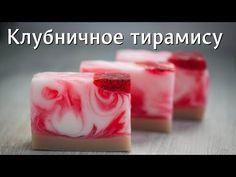 Клубничное тирамису: мыло из основы для свирлов - YouTube