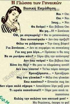 Greek Memes, Funny Greek Quotes, Funny Picture Quotes, Funny Photos, Funny Images, Super Funny, Funny Cute, Funny Texts, Funny Jokes