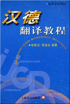 Übersetzung Chinesisch-Deutsch (Chinesisch)ISBN: 7-5327-2006-3, 7532720063, 978-7-5327-2006-4, 9787532720064