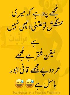 Quotes From Novels, Urdu Poetry Romantic, My Diary, People Quotes, Funny Images, The Funny, Sarcasm, Funny Jokes, Sayings