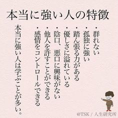 Wise Quotes, Words Quotes, Inspirational Quotes, Japanese Quotes, Famous Words, Meaningful Life, Life Words, Positive Words, Favorite Words