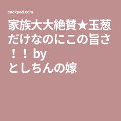 家族大大絶賛★玉葱だけなのにこの旨さ!! by としちんの嫁