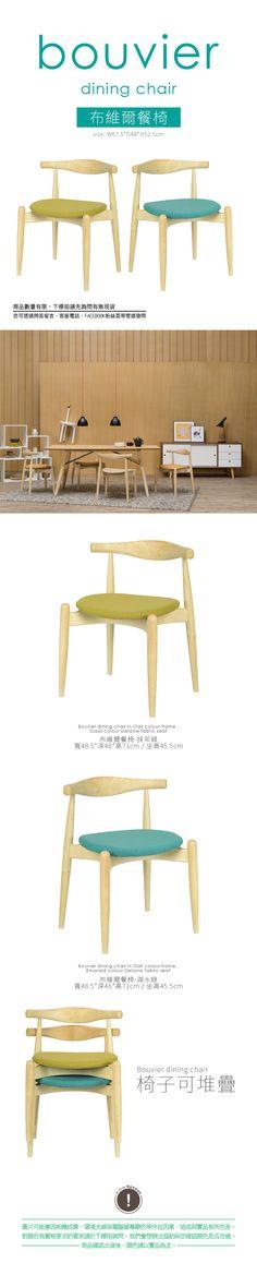 布維爾實木布餐椅 網路售價: $4000 / 日租: $800