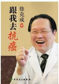 Xu Kecheng: Cancer treatment need to change a new idea--------- The specific thougt and experience