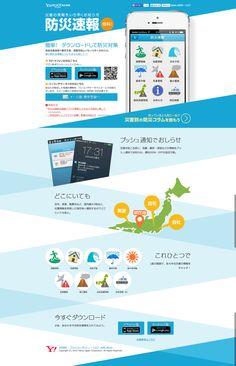 防災速報(無料):地震、津波、ゲリラ豪雨などの速報がメールやスマートフォンアプリに通知   Yahoo  JAPAN.png