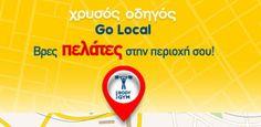 Χρυσός Οδηγός | Ελλάδα Κατάλογος Επιχειρήσεων Εταιρείες