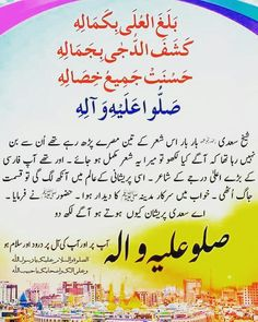 Allah Quotes, Qoutes, Islamic Pictures, Prophet Muhammad, Islam Quran, Sufi, Good Thoughts, Peace, Words