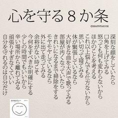 いい話 Pregnancy pregnancy b hcg levels Wise Quotes, Words Quotes, Inspirational Quotes, Sayings, The Words, Cool Words, Japanese Quotes, Japanese Words, Happy Words