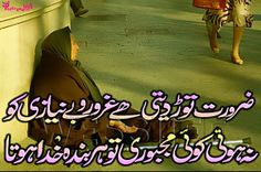 Poetry: Love Sad SMS Shayari in Urdu with Pictures