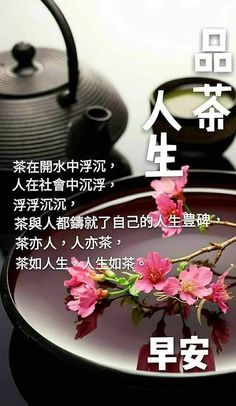 Cute Good Morning, Good Morning Flowers, Good Morning Wishes, Good Morning Quotes, Morning Greetings Quotes, Nursing Students, Meaningful Quotes, Chinese, Maya