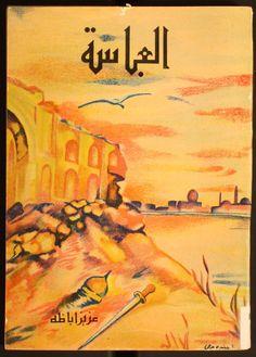 Cgi, Movie Posters, Movies, Cairo, Literatura, Films, Film Poster, Cinema, Movie