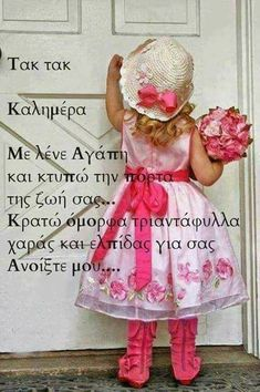 Good Morning Happy Sunday, Good Morning Messages, Tak Tak, Greek Quotes, Wonderful Images, Drinking Tea, Birthday Wishes, Animals And Pets, Harajuku