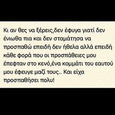 Είχα προσπαθήσει πολύ❗#greekquotesg#greekquotes#greekpost#greekposts#ελληνικα#quotes