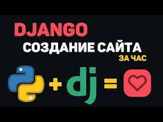 Изучение Python Django в одном видео / Создание сайта на Джанго за час! - YouTube