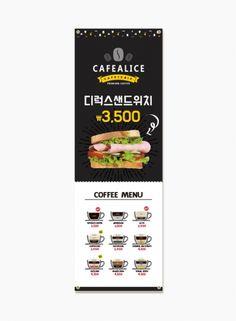 카페 X배너 디자인 - Google 검색