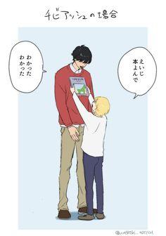 画像 Ashes Love, Anime Family, Comics, Memes, Cute, Bananafish, Twitter, Crying, Finger