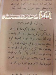 البرد يؤثر في العقل أولاً - جريدة المقتطف 1937م