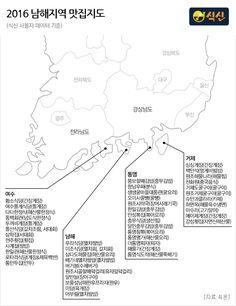 2016 남해맛집지도 : 여수, 남해, 통영, 거제|뚱보할머니김밥,항남우짜,황소식당,삼학집 ,두꺼비게장, 추천맛집 베스트10 - 식신 : 대한민국 No.1 맛집 Learn Korea, All You Can, Korean Food, Restaurant, Travel, Viajes, Korean Cuisine, Diner Restaurant, Destinations