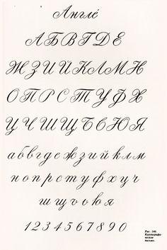 [шрифт] Классическое Каллиграфическое письмо (Copperplate) | 65 фотографий