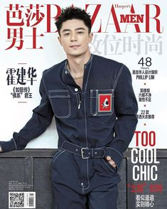 Image may contain: 1 person, standing and text Wallace Hou, Harper's Bazaar, I Miss U, China, New Love, Popular Culture, Phillip Lim, Kdrama, Pop Culture