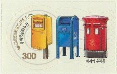 Stamp: Mailboxes (Korea, South) (Post Culture Week) Col:KR 2016-15
