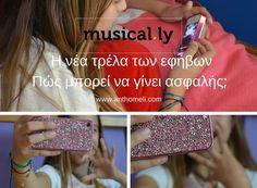 Musical.ly η νέα τρέ