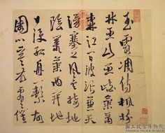 明代 - 徐渭 書杜甫秋興八首                 徐渭 (Xu Wei, 1521-1593),浙江人,他集書法、繪畫、詩文及戲曲長才於一身。而一生際遇起伏乖舛,頗富戲劇性,表現在繪畫上,是縱情於水墨寫意;在書法上,則是師法宋代米芾,縱逸飛動。他自稱書法第一,詩文,繪畫其次,可見對書法的自負。 秋興八首是杜甫感時憂國的長篇巨製,明代書家好寫此篇,有的以強烈奔放的草書,誇示技藝;徐渭所書,則是委婉曲折,飽含張力,似乎更能傳達原詩深沉悲切的感覺。