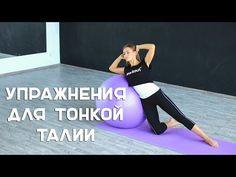 Упражнения для тонкой талии [Workout   Будь в форме] - YouTube