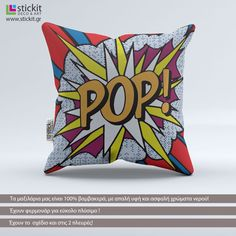 Pop,+διακοσμητικό+μαξιλάρι+pop+art