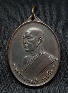 เหรียญพระอาจารย์ฝั้น อาจาโร รุ่น 2 บล็อคน้ำกลวง 2507 2 รูปที่ 0