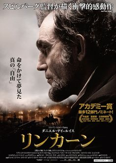 映画『リンカーン』   LINCOLN  (C) 2012 TWENTIETH CENTURY FOX FILM CORPORATION and DREAMWORKS II DISTRIBUTION CO., LLC