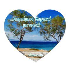 Εικόνες με καρδιές για Καλημέρα Κυριακής.! - eikones top Music Instruments, Diagram, Chart, Musical Instruments