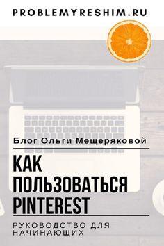 Пинтерест на русском для бизнеса: как использовать возможности платформы для поиска и хранения информации, для чего нужны доска (board) и пин (pin)