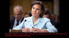 UKRAINE Regime Change: Nuland's Leaked Call Reveals US Micro-Managing Opposition 06Feb2014