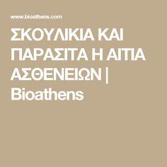 ΣΚΟΥΛΙΚΙΑ ΚΑΙ ΠΑΡΑΣΙΤΑ  Η ΑΙΤΙΑ ΑΣΘΕΝΕΙΩΝ   Bioathens